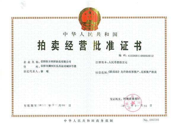拍卖经营批准证书